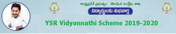 YSR Vidyonnathi Scheme